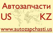 Запчасти для иномарок из США - Сатпаев