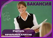Требуется педагог начальных классов СРОЧНО